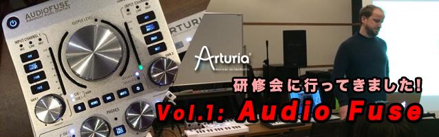 Arturia研修会に行ってきました!Vol.1:Audio Fuse