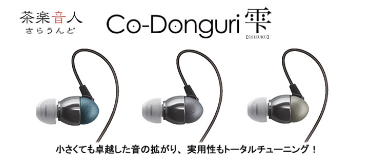 co-donguri_release