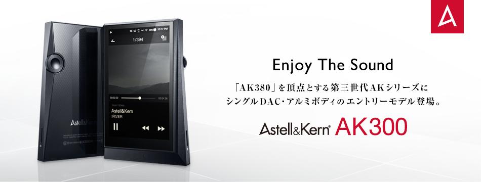 Astell & Kern 第3世代のエントリーモデル「AK300」!