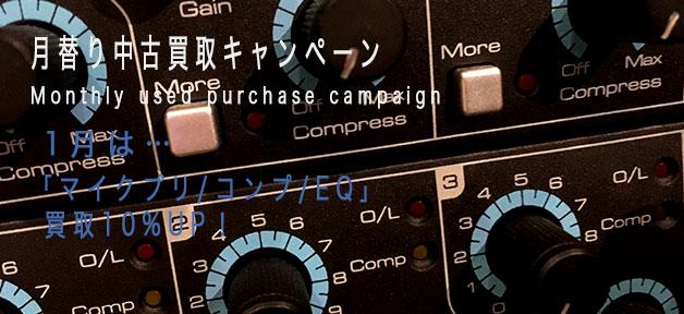 宮地楽器の月替わり中古買取キャンペーン