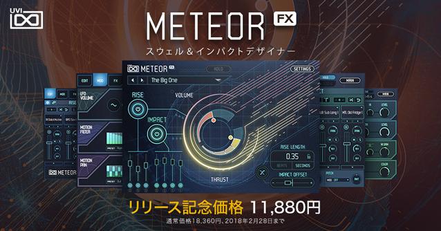 Meteor_Deal_reseller_02.jpg