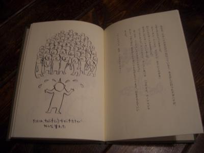 ナガハナと木