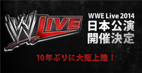 WWEの噂・裏技・裏話_2014年のWWE日本公演が7月に開催決定