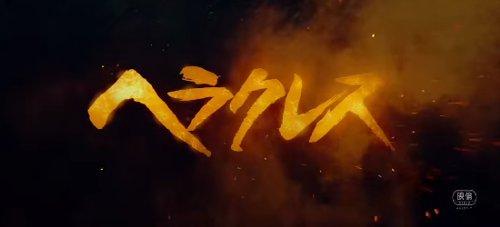 WWEの噂・裏技・裏話_ザ・ロックの超大作「ヘラクレス」が映画ランキングに初登場!順位は