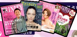 雑誌トリニティー写真.png