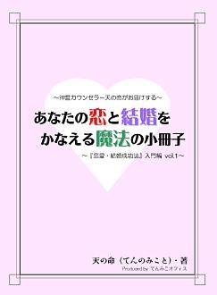恋愛小冊子画像(旧).jpg