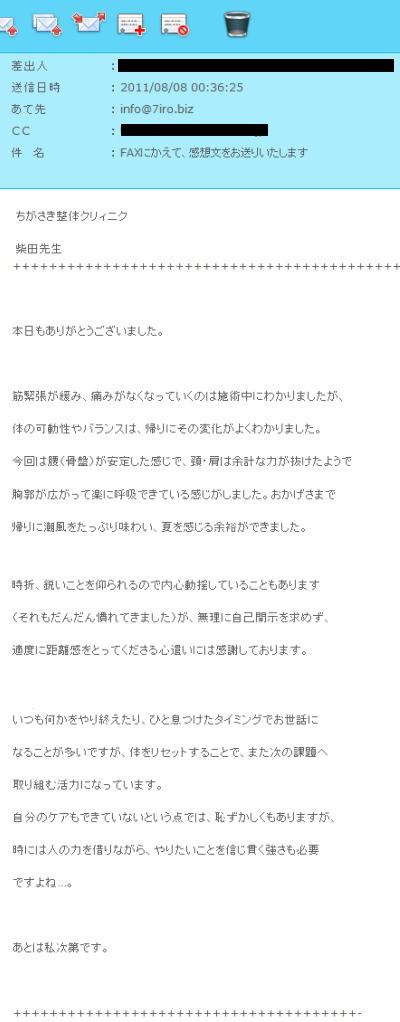 茅ヶ崎 整体 口コミ・クチコミ