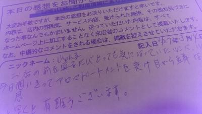 Jari LumbaLumba@東京西小山