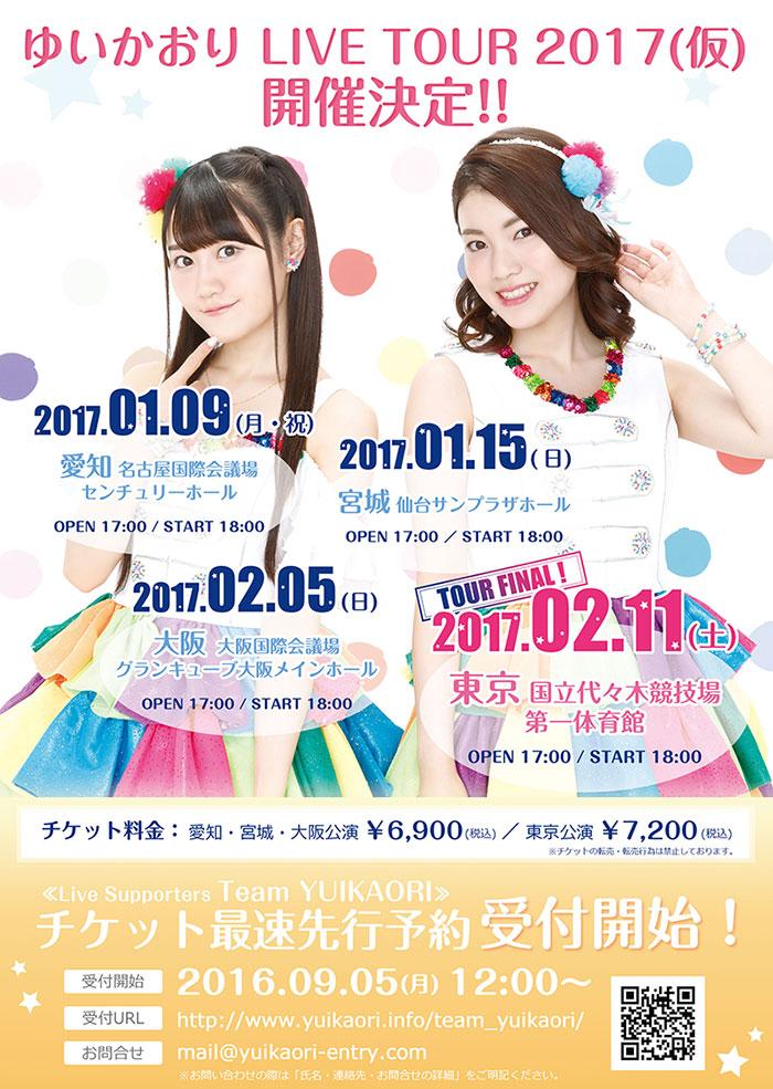 �椤������LIVE TOUR 2017(��)