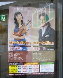 錦織健コンサート