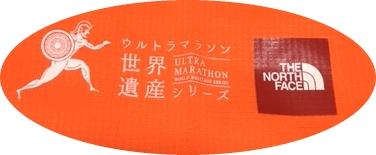 日光ウルトラマラソン参加賞