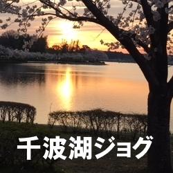 千波湖ジョグ