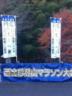 西金砂郷登山マラソン