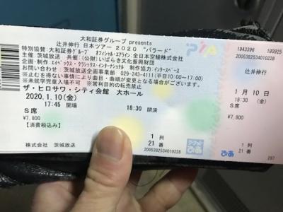 伸行 コンサート 2020 辻井