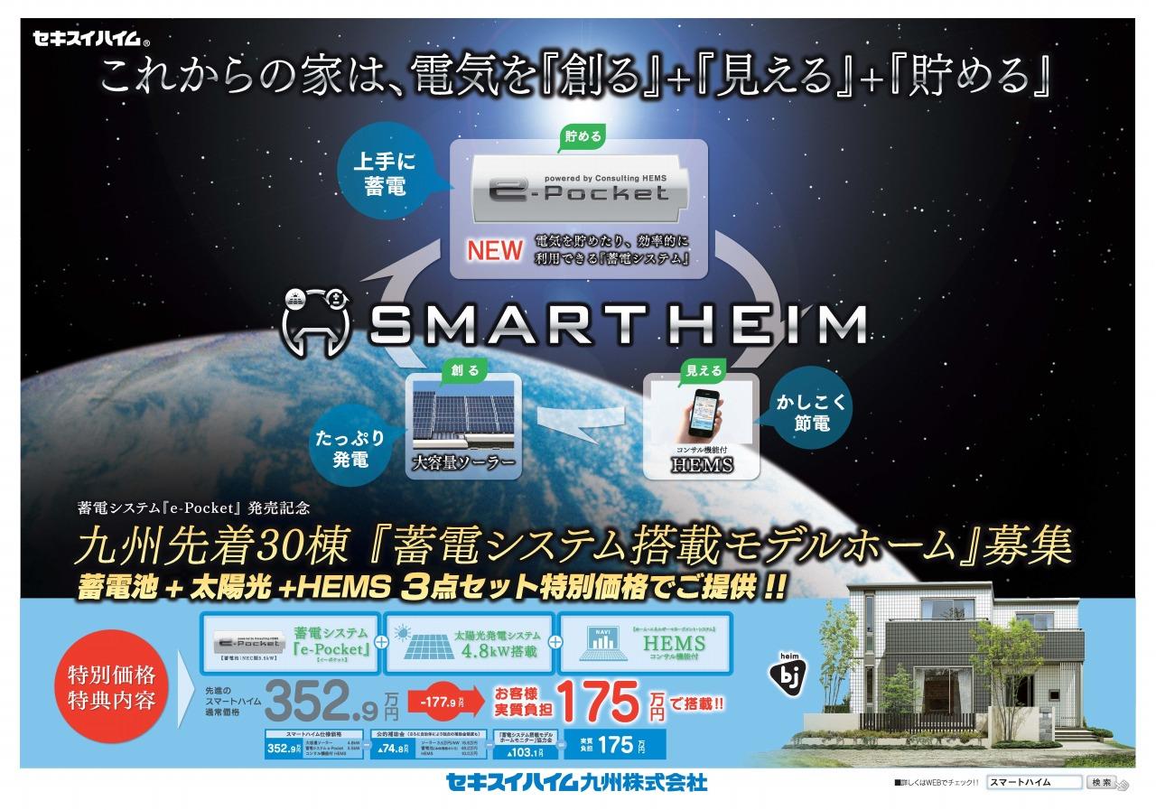 スマートハイム e-pocket