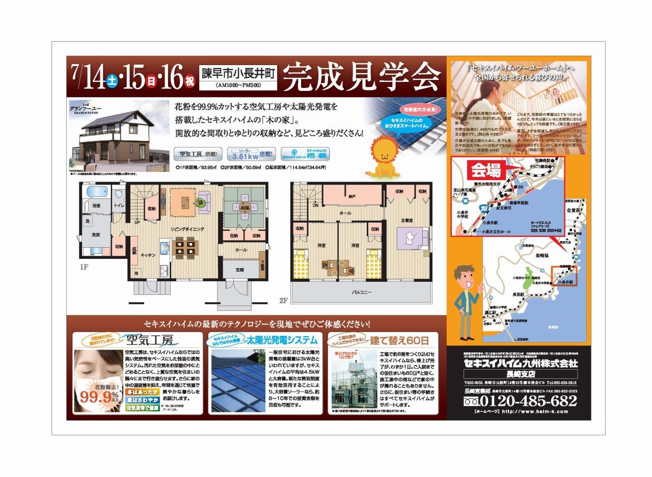 長崎ここちい日和 小長井町完成見学会