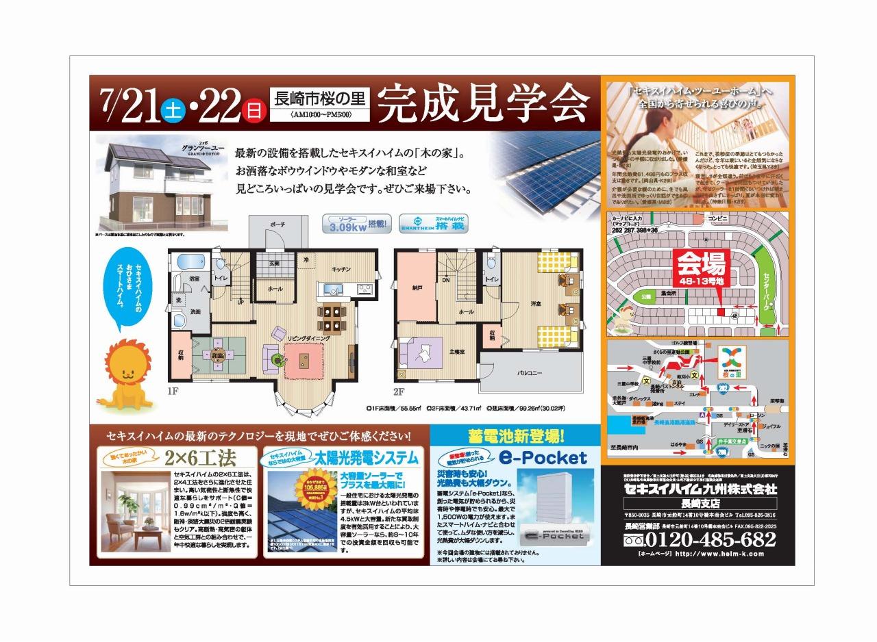 長崎ここちい日和 さくらの里完成見学会