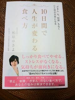 大戸屋の栄養学セミナー本紹介