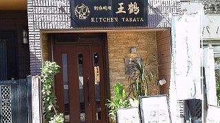 キッチン タバタ