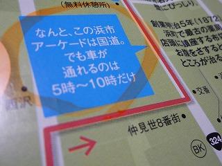 長崎さるくマップコース