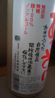 日本甘酒紀行