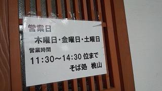 そば処 桃山