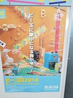 ビー玉遊び in 佐賀県立宇宙科学館