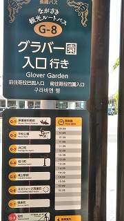ながさき観光ルートバス