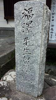 福澤諭吉と長崎