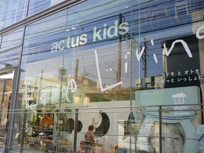 actus kids
