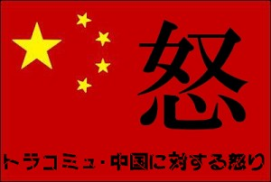 中国に対する怒り