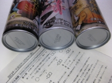 缶底,賞味期限