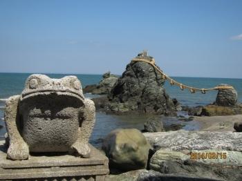 石の二見蛙
