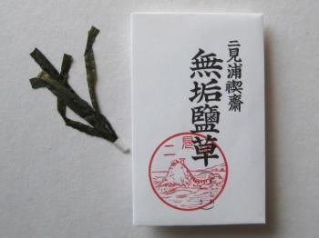 二見興玉神社の無垢塩草