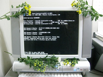 終末を迎えたマイパソコン