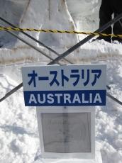 オーストラリアチーム プラカード