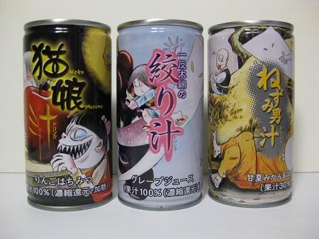 妖怪汁 3種類