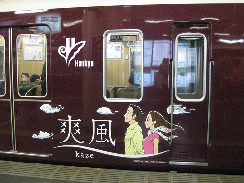 ラッピング列車 「爽風 kaze」