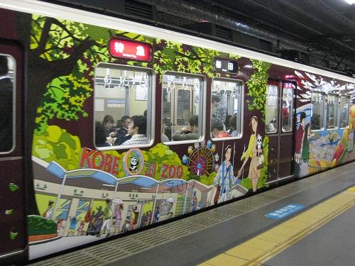 神戸市立王子動物園が描かれている