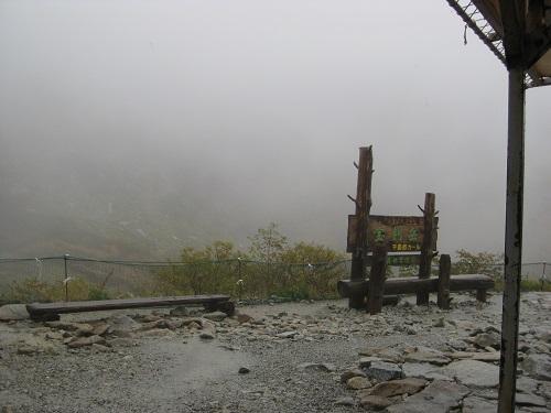 雨・霧に包まれた千畳敷カール