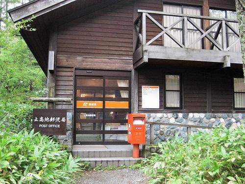 山小屋風の郵便局