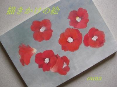 藪椿・落ち椿の日本画 描きかけ