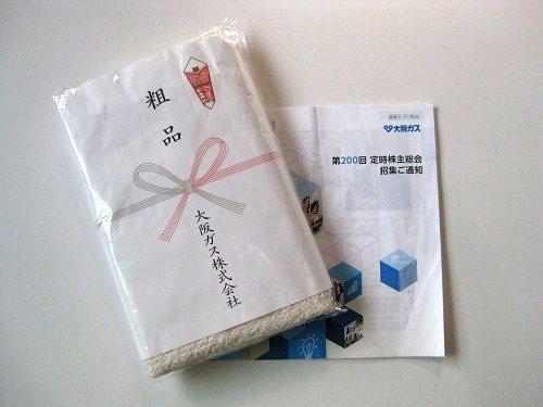 株主総会のお土産 タオル