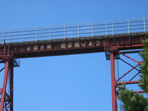 余部鉄橋 橋桁に山陰本線 余部橋りょうの表示