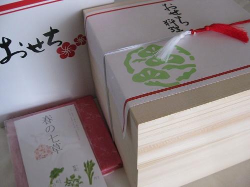 外箱・おせち 三段重・風呂敷・お品書き・春の七草