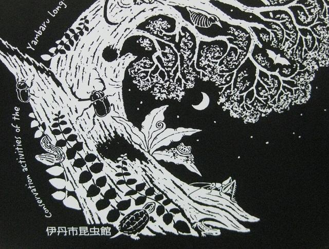 琉球列島に生息する生きものをプリントした布