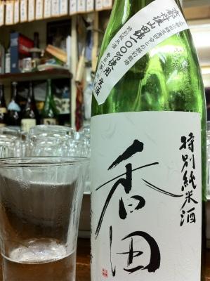 ハクレイ酒造「香田」