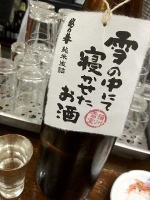 yukinaka_20111025