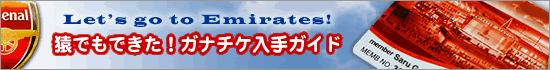 アーセナルチケット入手ガイド