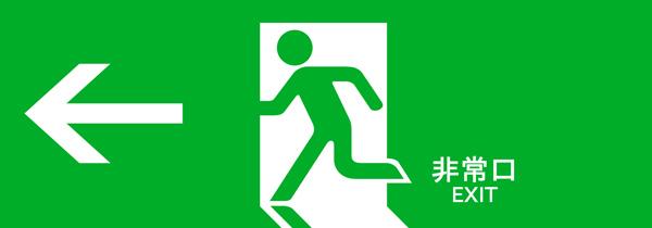 exit_org_gll.jpg